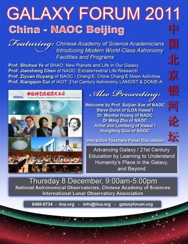 Galaxy Forum China 2011 NAOJ Beijing Press Flier