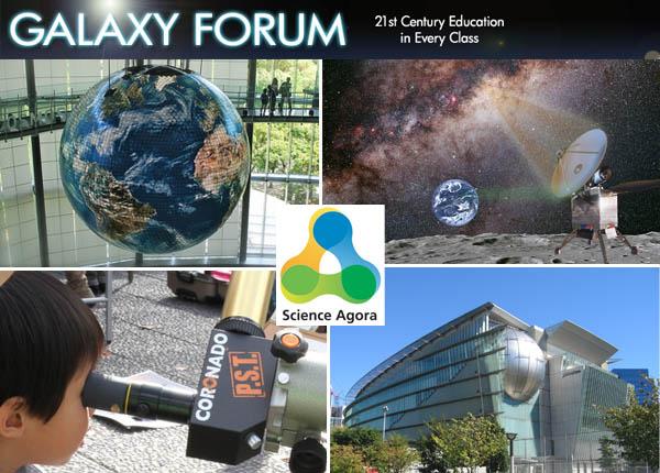 Galaxy Forum Japan 2012 Tokyo, Science Agora